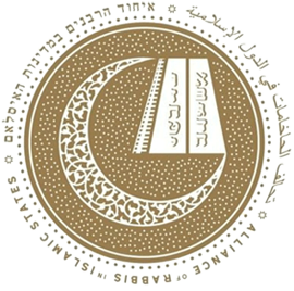 The Alliance of Rabbis in Islamic States